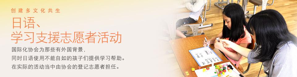 日语、学习支援志愿者活动