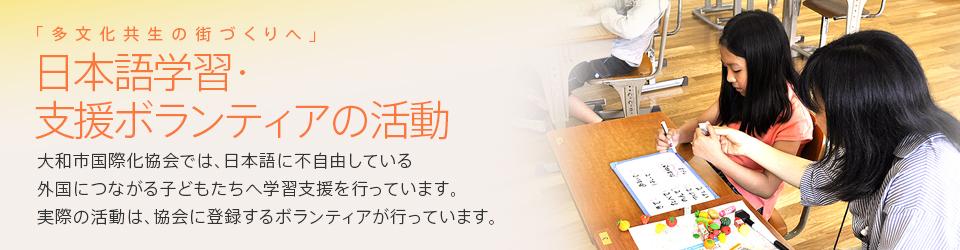 「日本語・学習支援ボランティア」の活動