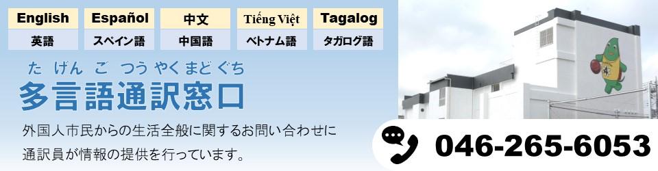 多言語通訳窓口