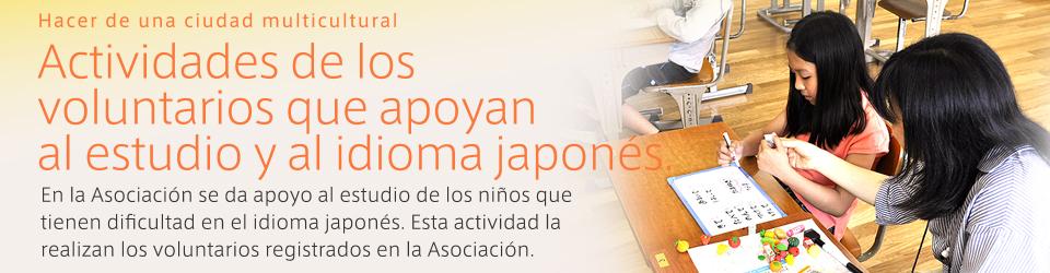 Actividades de los  voluntarios que apoyan  al estudio y al idioma japonés.