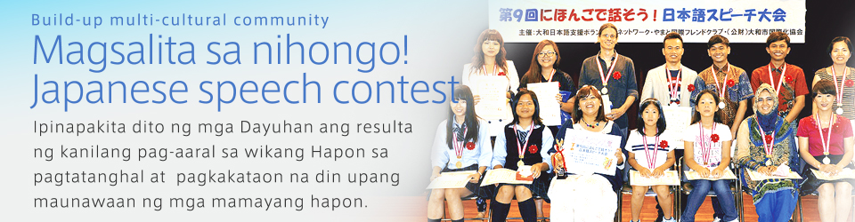 Magsalita sa nihongo!  Japanese speech contest