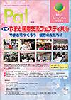 pal_vol73